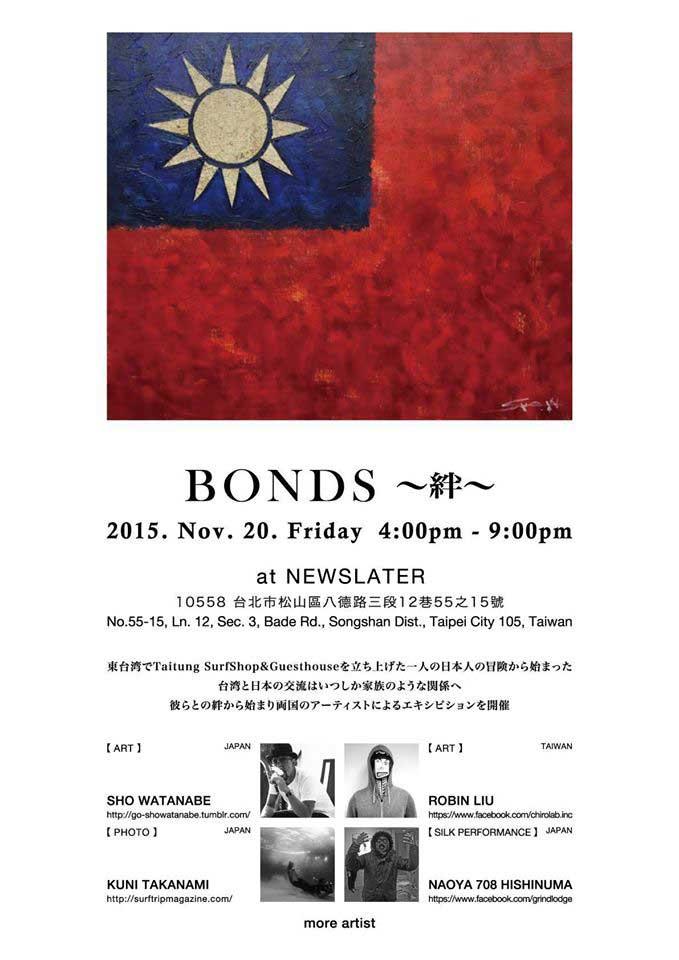 BONDS ~絆~ 11月20日@台北 | Geekout Inc,