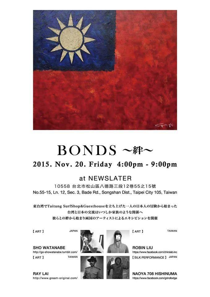 BONDS 台北で11月20日にイベント開催