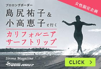 プロロングボーダー島尻祐子&小高恵子と行くカリフォルニア サーフトリップ