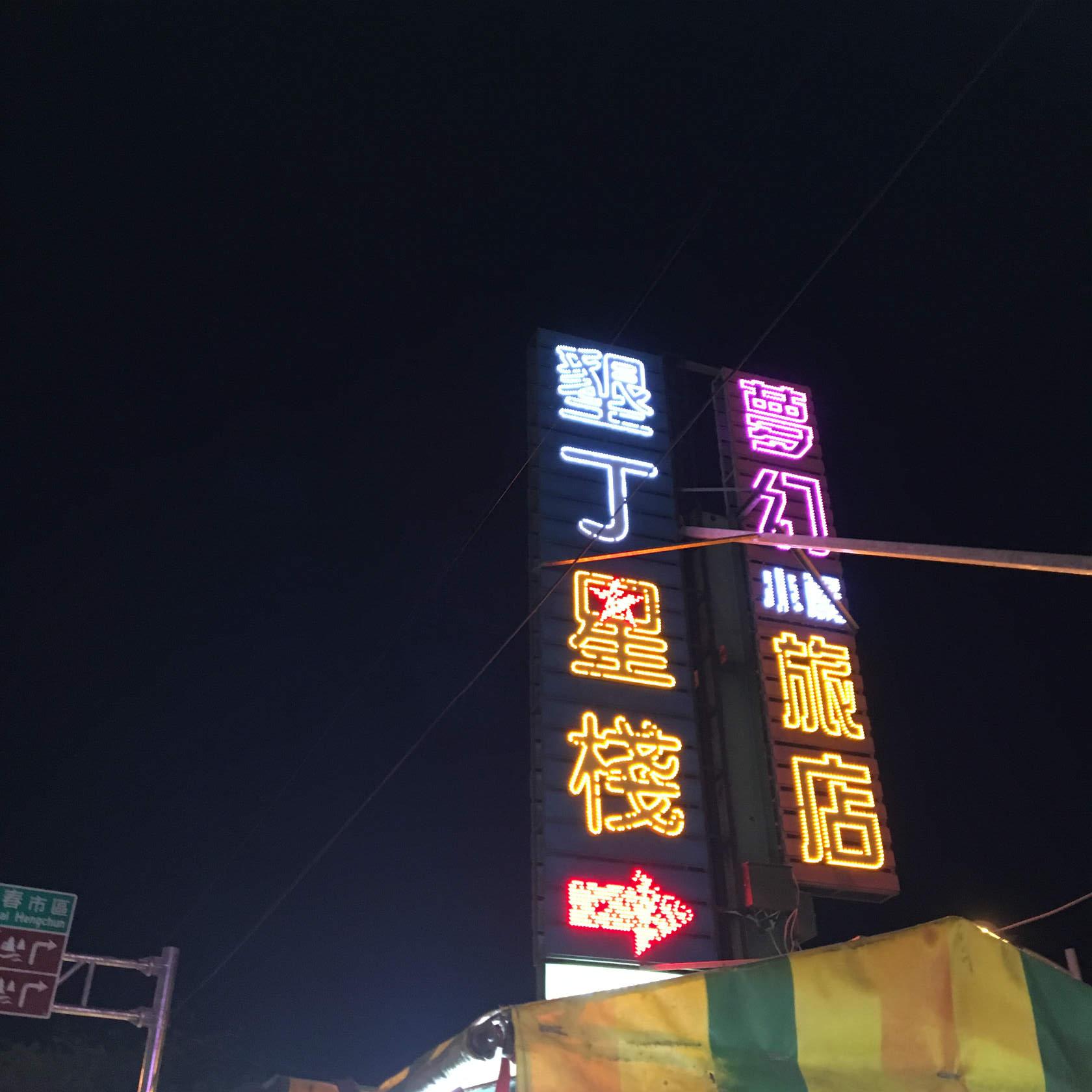 南台湾 サーフトリップ 観光