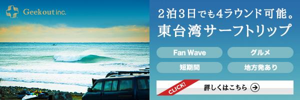 東台湾 バナー