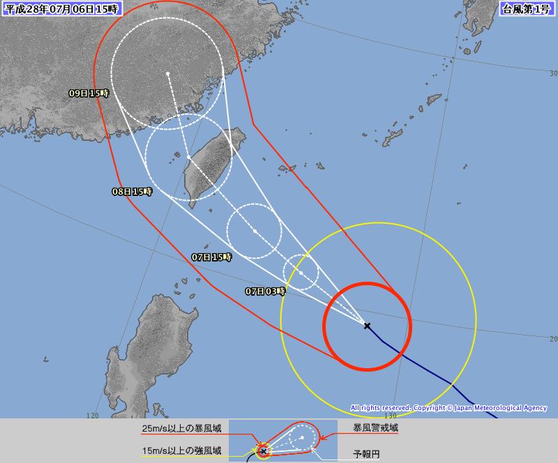 台風1号 2016年