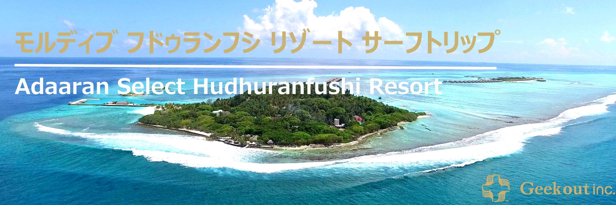 Banner Maldives